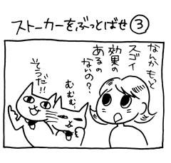 木工漫画 ストーカーをぶっとばせ③ 0525_tmb