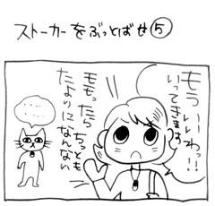 木工漫画 ストーカーをぶっとばせ⑤ 0530_tmb