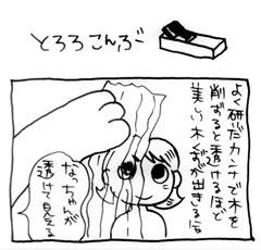 木工漫画 とろろ昆布 0603_tmb