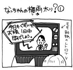 木工漫画 なっちゃんの梅雨太り① 0606_tmb