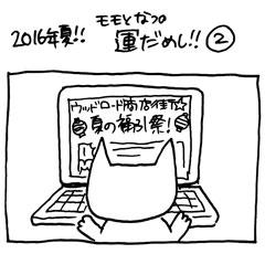 2016年夏!!! モモとなつの運だめし②0713_tmb 栃の一枚板 北海道 木工道具 高級家具