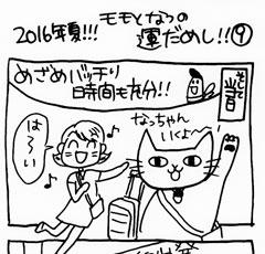 木工漫画 2016年夏!!!モモとなつの運だめし 0729_tmb