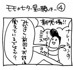 木工漫画 モモの七夕 -星に願いを- ④ 0704