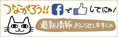 木工漫画「七椿とモモ(なつともも)」Facebookページへ