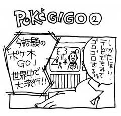 PokeGI GO ① 0805 高知県大豊町 樹齢3000年 大杉 ポケモンGO