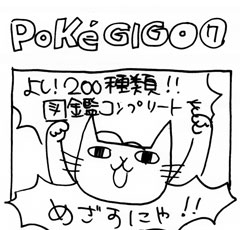 木工漫画 PokeGI GO ⑦ ケヤキ のこぎり 0817_tmb