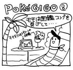 木工漫画 PokeGI GO ⑧ 杉の丸太橋 0819_tmb