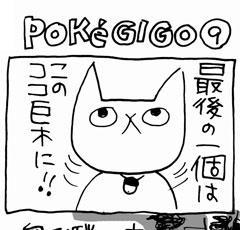 PokeGI GO 9  石徹白大杉 墨流し 0822_tmb