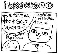 木工漫画 PokeGI GO 10 イチョウ 一分鑿_tmb