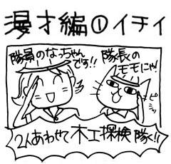 漫才編① イチイ 0826_tmb