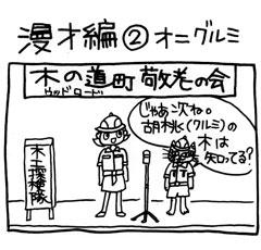 木工漫画 漫才編 オニグルミ 0829_tmb