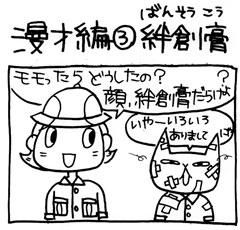 木工漫画 漫才編 ③ 絆創膏(ばんそうこう)0831