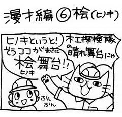 木工漫画 漫才編 6 桧(ひのき)09070907_tmb