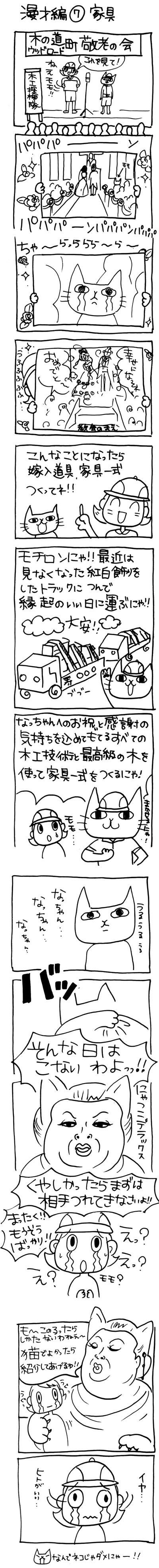 木工漫画 漫才編 7 家具 0909