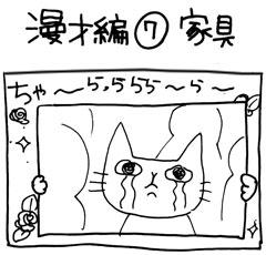 木工漫画 漫才編 7 家具 0909_tmb