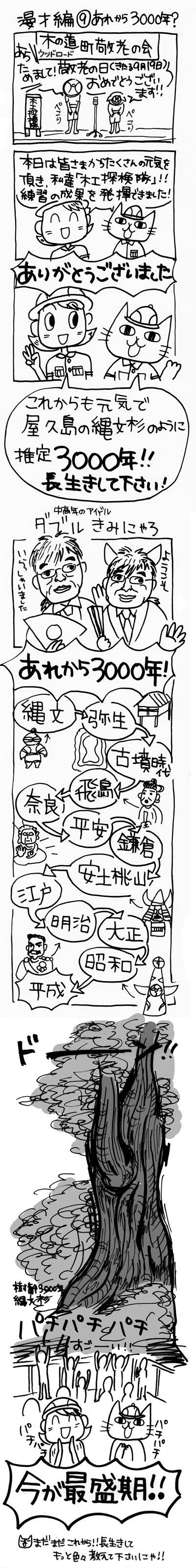 木工漫画 漫才編 9 あれから3000年? 0914