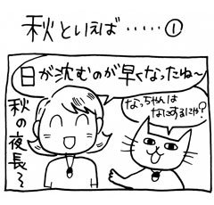 木工漫画 秋といえば 0919_tmb
