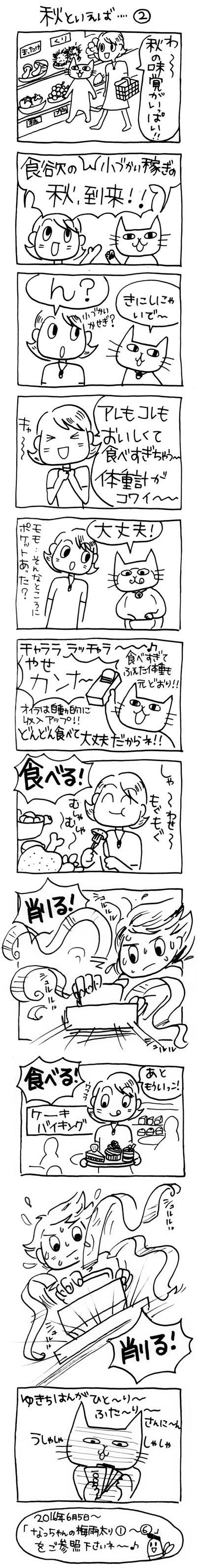 木工漫画 秋といえば② かんながけ 0921