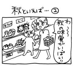木工漫画 秋といえば② かんながけ 0921_tmb