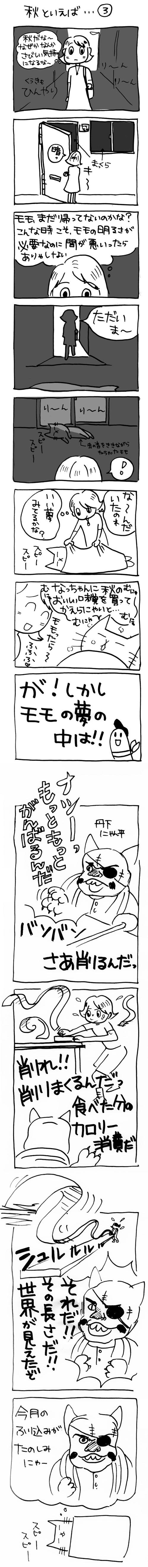 木工漫画 秋といえば ③ 0923