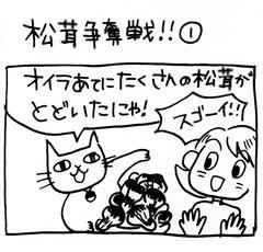 木工漫画 松茸争奪戦 ① 0926_tmb