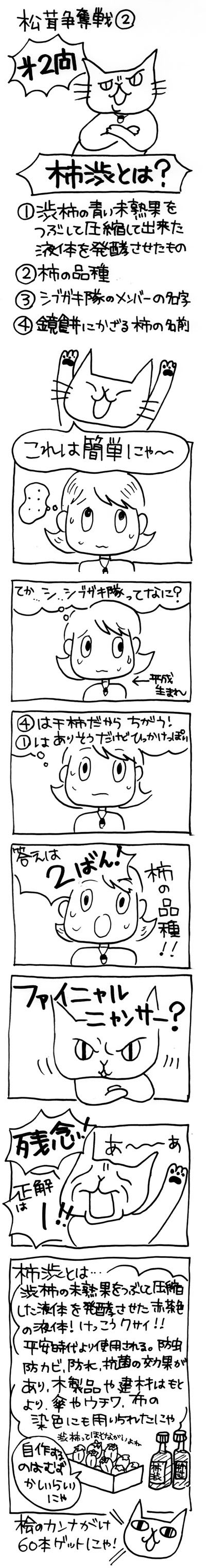 木工漫画 松茸争奪戦 20928