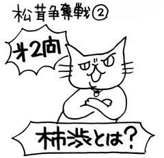 木工漫画 松茸争奪戦② 0928_tmb