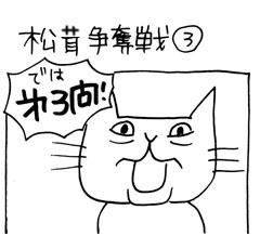松茸争奪戦 ③ 0930_tmb