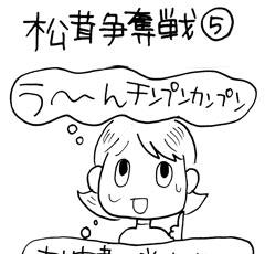 木工漫画 松茸争奪戦 ⑤1005_tmb