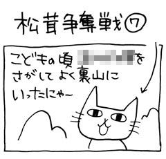 木工漫画 松茸争奪戦 7 1010_tmb