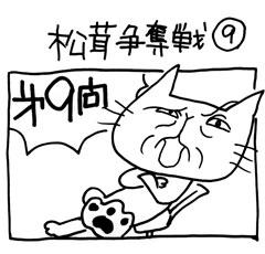 木工漫画 松茸争奪戦 9 1014_tmb