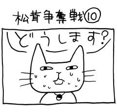 木工漫画 松茸争奪戦 ⑩ 1017_tmb