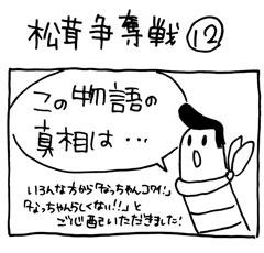 木工漫画 松茸争奪戦 12 1021_tmb