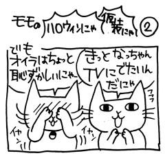 木工漫画 モモの「ハロウィンにゃ!仮装にゃ!」②1026_tmb