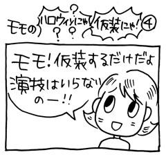 木工漫画 モモの「ハロウィンにゃ!仮装にゃ!」1031_tmb