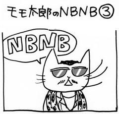木工漫画 モモ太郎のNBNB③ 1107_tmb