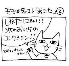 木工漫画 モモの冬コレ「おこた」②_tmb