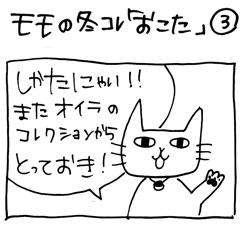 木工漫画 モモの冬コレ「おこた」② 1114_tmb