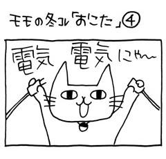木工漫画 モモの冬コレ「おこた」1116_tmb