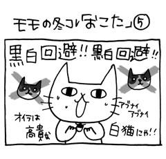 木工漫画 モモの冬コレ「おこた」1118