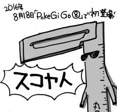 木工漫画 スコヤ人