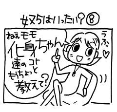 木工漫画 奴らはいったい?⑧1219_tmb