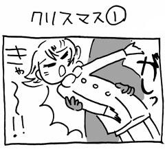木工漫画 クリスマス① 1223_tmb