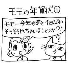 木工漫画 モモの年賀状① 1228_tmb