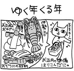 木工漫画 ゆく年くる年 12310_tmb