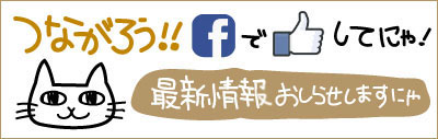 ウッドロードの木工漫画「七椿とモモ(なつともも)」Facebookページへ