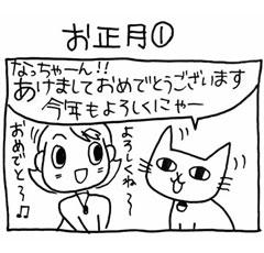 木工漫画 お正月① 0101_tmb