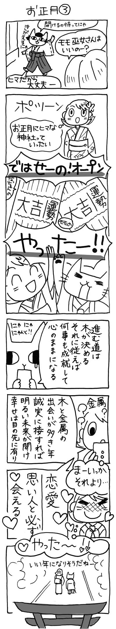 木工漫画 お正月③ 0103