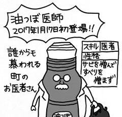 木工漫画 木工道具たち④ 油つぼ医師 0125_tmb