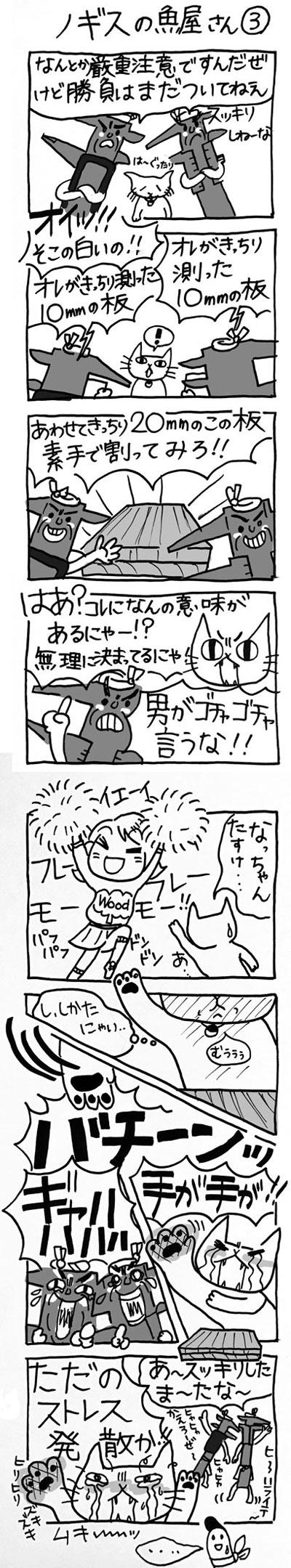 木工漫画 ノギスの魚屋さん③ 0203